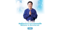 พรชัย โควสุรัตน์ - pornchai.net