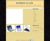 โน๊ตบุ๊คโอเอ - notebookoa.com