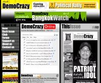 เดโมเครซี่ - demo-crazy.com