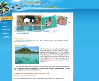 ดำน้ำ เกาะทะลุ - talutour.com
