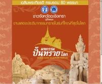 มหกรรมปั้นทรายโลก - thaisandcity.com