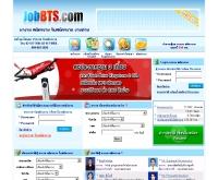 จ็อบบีทีเอส - jobbts.com