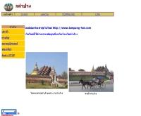 ลำปางฮ็อต - lampang-hot.com