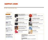 สัพเพ ดอทคอม - sappay.com
