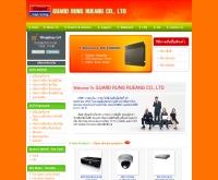 บริษัท กาศรุ่งเรือง จำกัด  - guardrungrueang.co.th