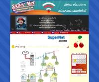 บริษัท ซุปเปอร์ ไฮสปีด อินเทอร์เน็ต จำกัด - supernet.co.th