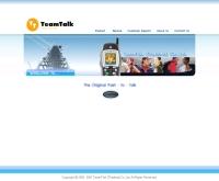 บริษัท ทีมทอล์ค (ไทยแลนด์)จำกัด  - teamtalk.co.th