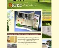 บริษัท บี-เฟนซ์ จำกัด - bfence.co.th