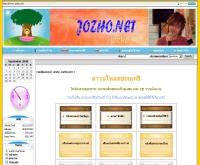 โจโฉ - jozho.net