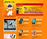 โฟนวัน - phoneonemobile.com
