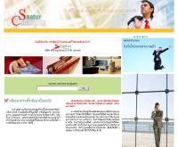 สนาเตอร์เซ็นเตอร์ - snaturcenter.com