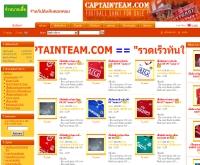 กัปตันทีม - captainteam.net