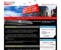 10GB-โฮสท์ - 10gb-host.com
