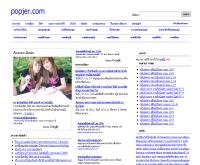 พบเจอ - popjer.com