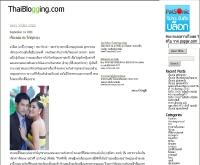 ไทยบล็อกกิ้ง - thaiblogging.com
