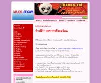 เมเจอร์-เอสเอฟ - major-sf.com