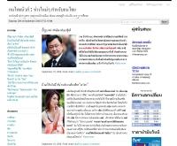 คนไทยนิวส์ - konthainews.com