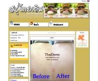 สบู่ไทยเดิม - 2click2buy.com