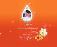 โครงการสายใยรักแห่งครอบครัว - saiyairak.com