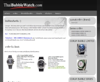 Thai Bubble Watch - thaibubblewatch.com