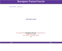 ไทยบอร์ดเกมส์ - thaiboardgame.net