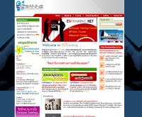 เอ็นเทรนนิ่ง - entraining.net