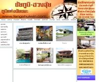 รับปรึกษาเรื่องฮวงจุ้ย - fengshuiwin.com/