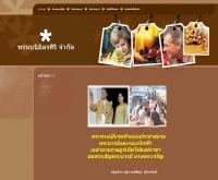 บริษัท พรหมนิมิตรศิริ จำกัด  - thailandlamp.com