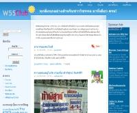 W55Club คลับออนไลน์ชาววัชรพล - w55club.com