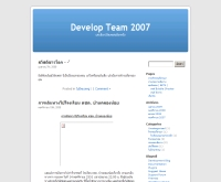 Develop Team 2007 - developteam2007.com
