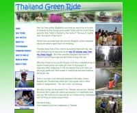 ไทยแลนด์ กรีน ไรด์ - thailandgreenride.com