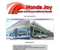 ฮอนด้าบางพลีและสุวรรณภูมิ - hondajoy.com