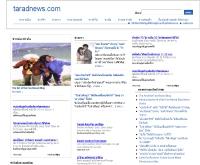ตลาดนิวส์ - taradnews.com