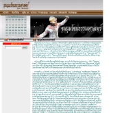 ชุมนุมโขนธรรมศาสตร์ - khontu.com