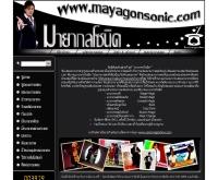 มายากลโซนิค - mayagonsonic.com