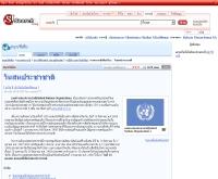 วันสหประชาชาติ - guru.sanook.com/pedia/topic/�ѹ�˻�ЪҪҵ�/