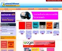 พลาซ่า 24 ชั่วโมง - plaza24hour.com