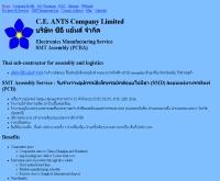 บริษัท ซีอี แอ้นส์ จำกัด - ceants.co.th