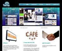 ทีเทดอทคอม - teetay.com