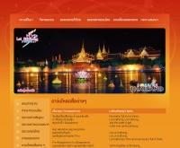 เพลงลอยกระทง - loikrathong.net/th/download.php