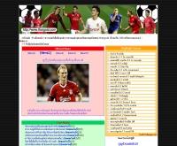 ไทยโกล์ - thaigoal.com