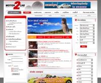 มอเตอร์ทูคาร์ - motor2car.com