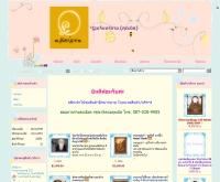 ร้านจันทร์ฉาย (คุณนิด) - nid-chanchai.com