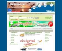 ปราการมอลล์ดอทคอม - prakanmall.com