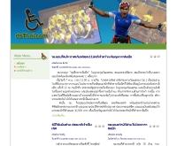 กีฬาคนพิการประเทศไทย - dsthai.com