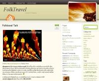โฟล์คทราเวล - folktravel.com