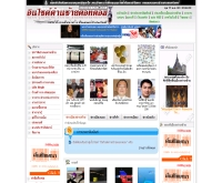 อินไซด์ด่านซ้าย ดอทคอม - insidedansai.com