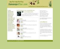 สมุนไพรไทยดอทคอม - samoonprithai.com