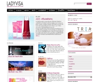 เลดี้วีซ่า - ladyvisa.com