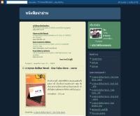 บล็อกแนะนำหนังสือน่าอ่าน - me-my-book.blogspot.com